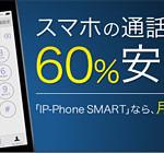 スマートフォンの電話料金が60%お得になるアプリ