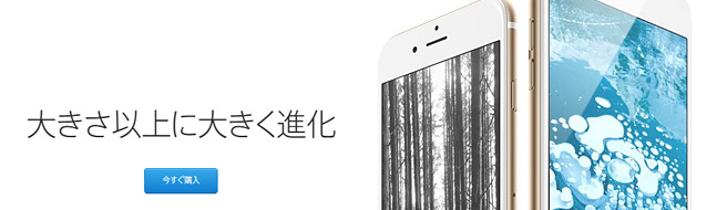 格安SIMでもiPhoneやiPadが使えます。月額5,508円~