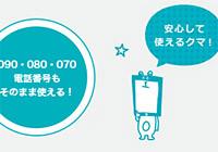 高速通信(LTE)使い放題の格安スマホ(格安SIM)