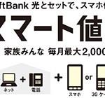 最大19万円もスマホ料金が安くなる「スマート値引き」とは