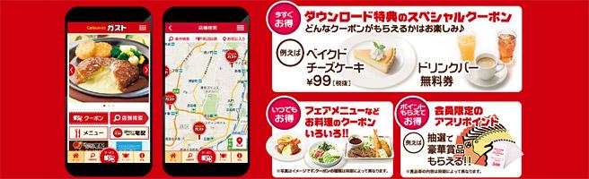 ガスト アプリで子どもの食事がかなりお得に!