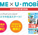 DIMEを買うと初期費用と月額料金最大2ヶ月分が無料