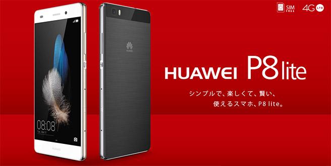 格安SIMを始めたい方に最適な「Huawei P8 lite」が実質18,560円