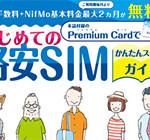 【格安SIMに興味がある方朗報】1,080円で格安SIMを2ヶ月間試せるチャンス
