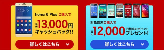 スマートフォンを安く購入出来るチャンス!最大13,000円キャッシュバック