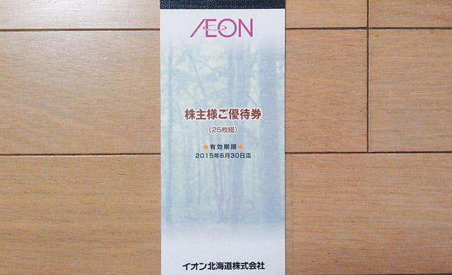 イオン北海道の株主優待