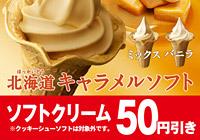寒い季節こそ美味しいかも。ミニストップのソフトクリームが週末限定で50円引き
