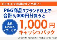 【実質20%OFF】パンパース等のP&G商品5,000円分購入で1,000円キャッシュバック!
