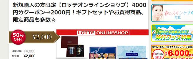 ロッテの商品を50%OFFで買うチャンス!4,000円分クーポンが2,000円で販売中
