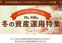 【2016年冬の資産運用キャンペーン】円定期預金が最大0.5%
