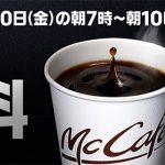 【期間限定】マクドナルドでコーヒーが1杯無料のリニューアルキャンペーン!