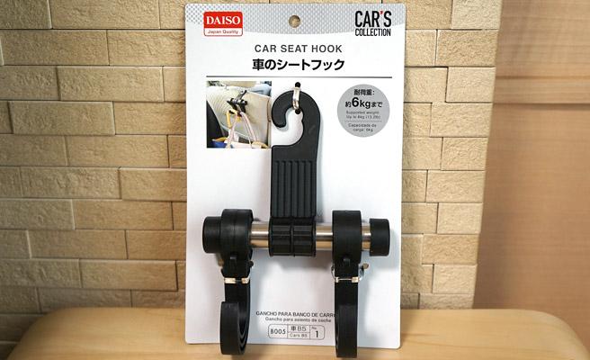 車で荷物を引っ掛けるのに便利!ダイソーで108円で買えるシートフック